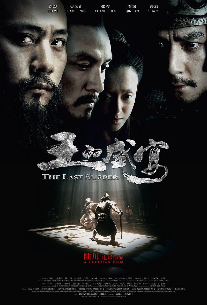 The Last Supper 2012 (王的盛宴)