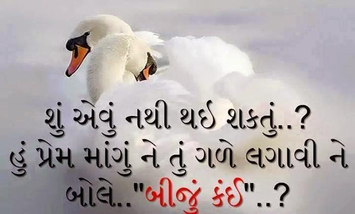 Gujarati Suvichar Pdf