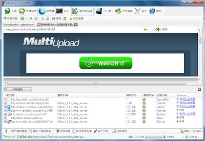 [白馬下載器] MiPony 2.5.6 免安裝中文版 - 免空下載工具 - 阿榮福利味 - 免費軟體下載