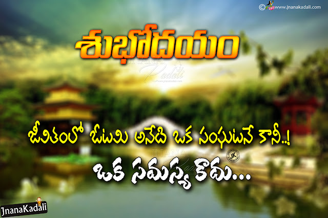 Telugu quotes, good morning quotes in telugu, self motivational sayings in telugu, telugu success good morning quotes