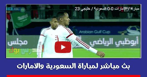 مباراة السعودية والامارات كتابي وفيديو