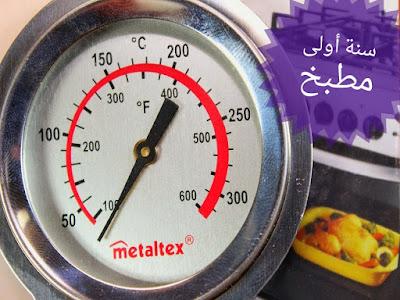 ضبط درجة حرارة الفرن في الأفران التي تحتوي على درجات حرارة