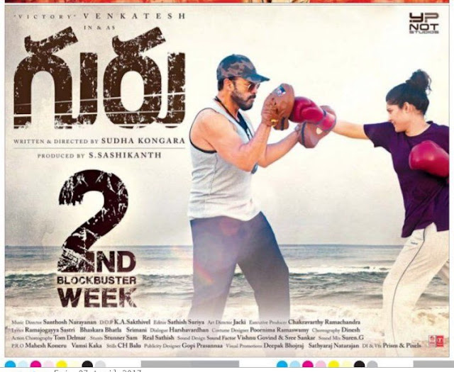 guru venkatesh collections 1 week