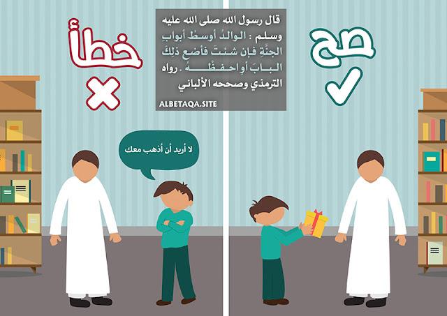 تحميل كتاب عن بر الوالدين