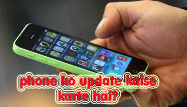 Phone ko update kaise kare sikhe hindi me puri jankari