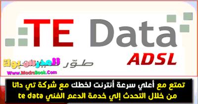 تي داتا الدعم الفني شات tedata