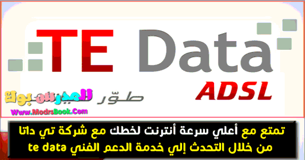 الدعم الفني وي , الدعم الفني المصرية للاتصالات , الدعم الفني we