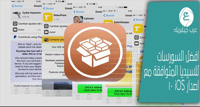 افضل السورسات للسيديا المتوافقة مع اصدار iOS 10