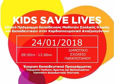 """ΠΑΡΑΠΟΤΑΜΟΣ: """"KIDS SAVE LIVES - ΤΑ ΠΑΙΔΙΑ ΣΩΖΟΥΝ ΖΩΕΣ"""""""
