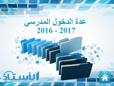 عدة الدخول المدرسي 2017/2016