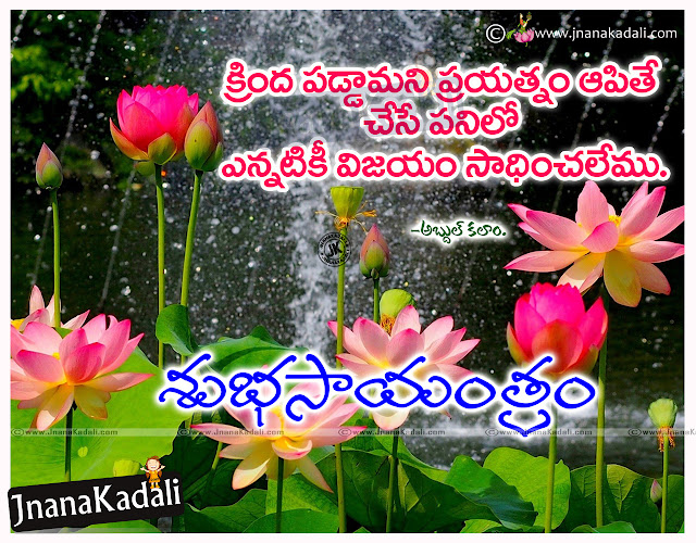 New and Latest Telugu Language Best Goal Setting Quotations with Happy evening Messages online, Top 10 Telugu Good Evening Quotes on Images, Best Telugu Good Evening Pics for Love, Telugu Daily Good Evening Quotes and Messages.