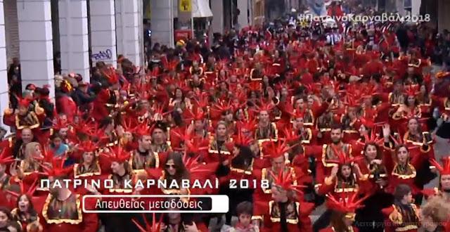 Η κορύφωση της γιορτής του Πατρινού Kαρναβαλιού μέσα από την τηλεόραση του IONIAN (βίντεο)