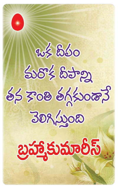 Telugu-Quotations