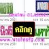 มาแล้ว...เลขเด็ดงวดนี้ หวยหนังสือพิมพ์ หวยไทยรัฐ บางกอกทูเดย์ มหาทักษา เดลินิวส์ งวดวันที่ 16/4/61