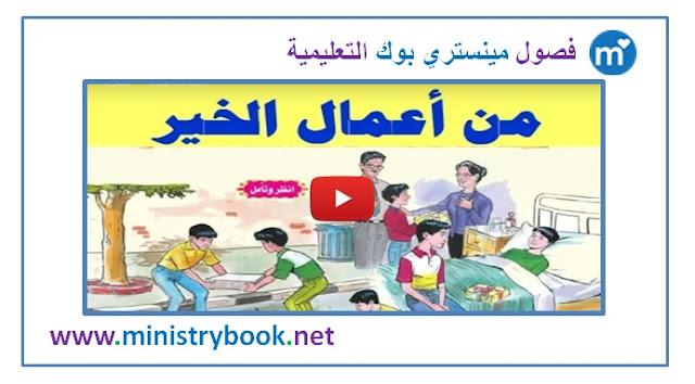 شرح درس من اعمال الخير - لغة عربية الصف الاول الاعدادي ترم ثاني 2019-2020-2021-2022-2023-2024-2025