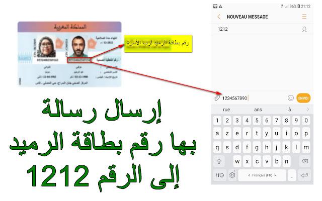 الطريقة الصحيحة لإرسال رقم بطاقة الرميد Ramed إلى 1212