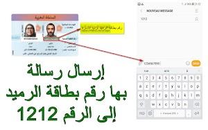 طريقة إرسال رقم بطاقة رميد Ramed إلى 1212 للحصول على الدعم