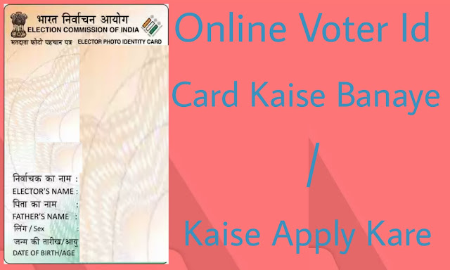 online voter id card kaise banwaye ya kaise apply kare