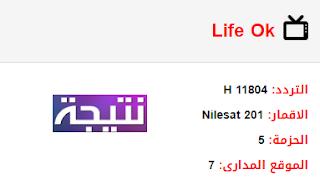 تردد قناة لايف اوك Life ok الجديد 2018 على النايل سات