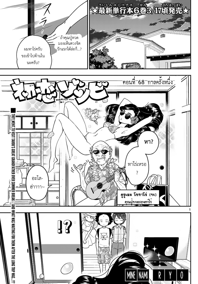 Hatsukoi Zombie ตอนที่ 68 กาลครั้งหนึ่ง