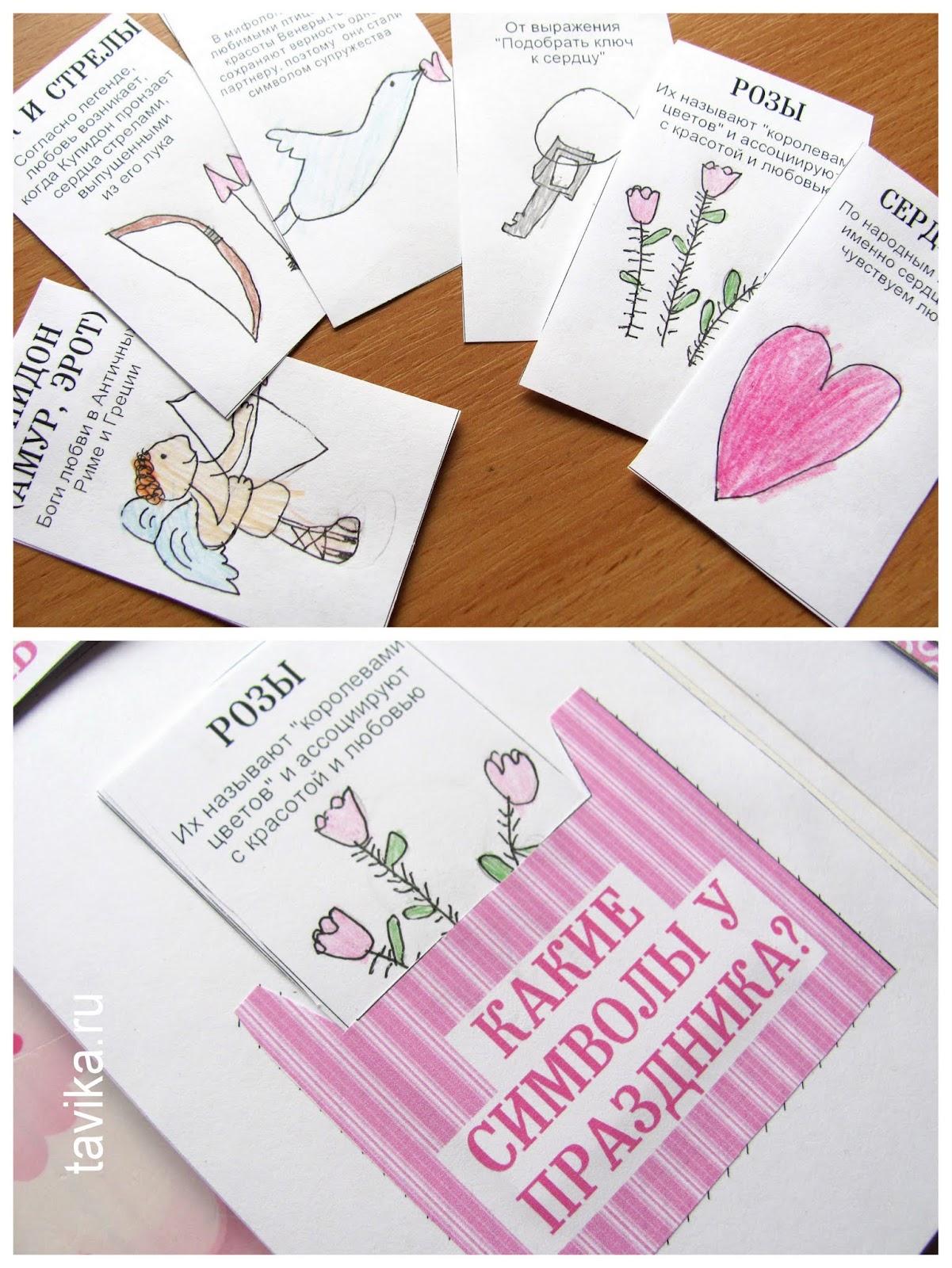 как сделать лэпбук на День Валентина