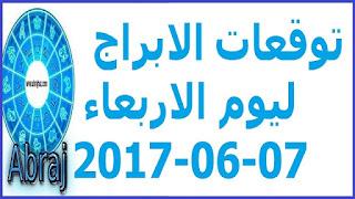 توقعات الابراج ليوم الاربعاء 07-06-2017