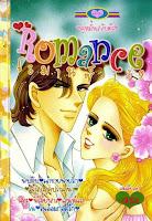 ขายการ์ตูนออนไลน์ Romance เล่ม 139