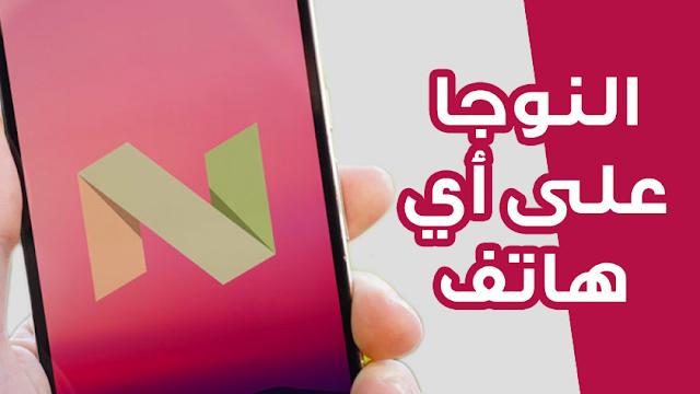 تثبيت أندرويد نوجا (7.1.1) على أي هاتف أندرويد | Android 7.1.1 Nougat