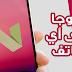 تثبيت أندرويد نوجا (7.1.1) على جميع هواتف الاندرويد | Android 7.1.1 Nougat