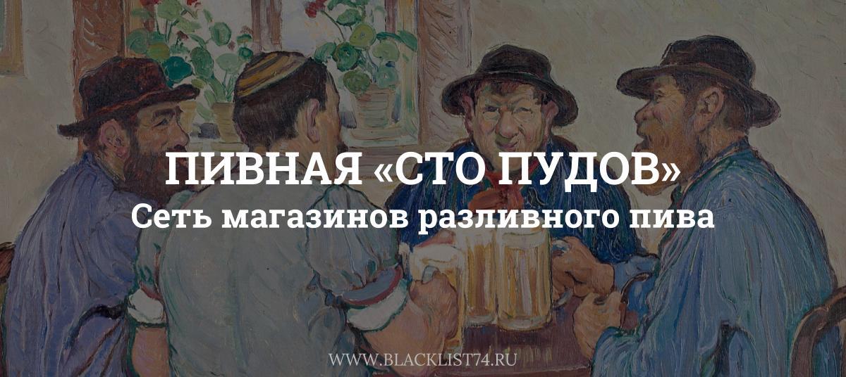 Пивная «Сто пудов», г. Челябинск