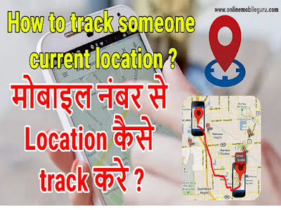 location kaise check kare | location find online |number se location kaise nikale