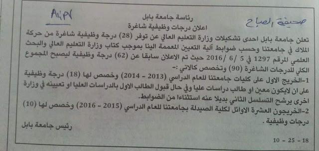 درجات وظيفيه شاغرة في جامعة بابل للفئات المشمولة بالإعلان