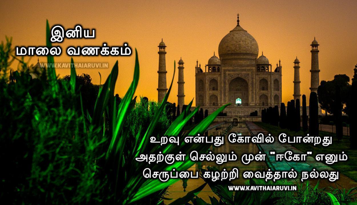 Good Evening Kavithai Images In Tamil Greetings Kavithai Aruvi
