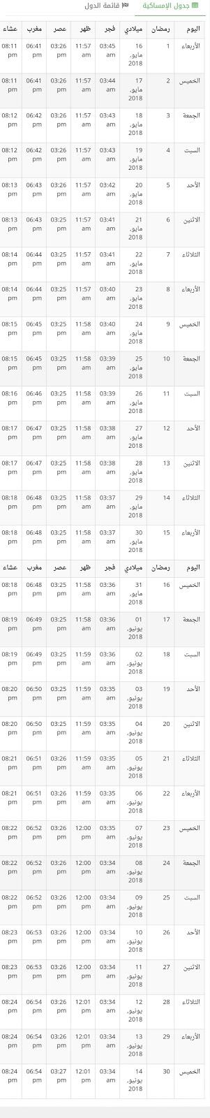 إمساكية رمضان في السعودية 2018 ; 1439 هـ