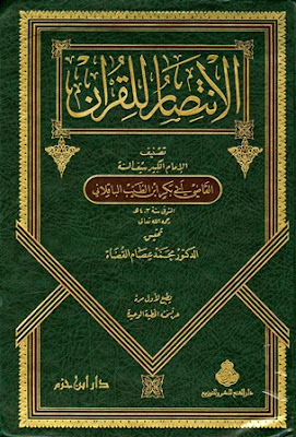 تحميل كتاب الانتصار للقرآن pdf الإمام الباقلاني