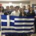 Δήμος Ιωαννιτών:Συγχαρητήρια για την διάκριση των γιαννιωτών μαθητών στο 25ο Διεθνές Μαθητικό Επιστημονικό Συνέδριο