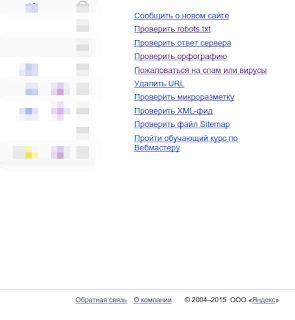 Как связаться с техподдержкой Яндекса