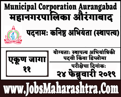 MNC Aurangabad Recruitment 2019