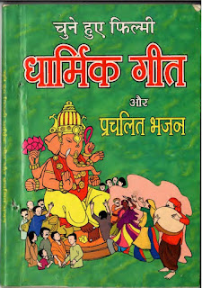 Hindi Filmi Bhajans in pdf ebook Free Download
