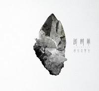 tie shu lan - 2011 - Let Belief Propagation