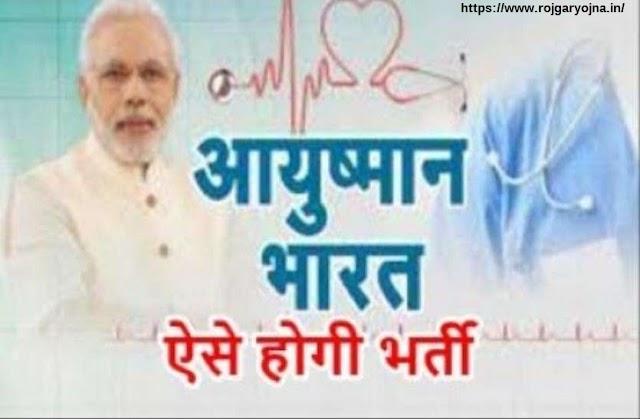 ayushman bharat yojana in hindi | registration | apply online | eligibility