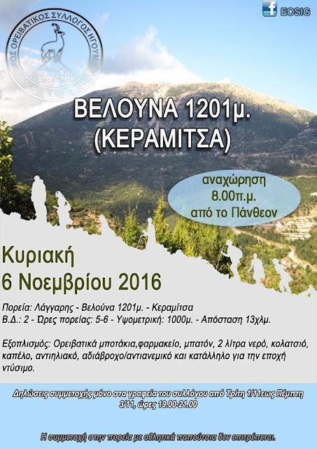 Ελληνικός Ορειβατικός Σύλλογος Ηγουμενίτσας: Εξόρμηση στην Κεραμίτσα Φιλιατών