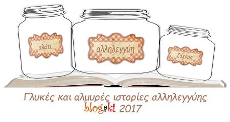 https://abuttononthemoon.blogspot.gr/2017/01/blogaki2017.html