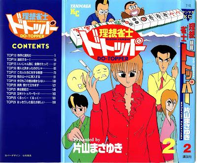 理想雀士ドトッパー 第01-02巻 [Risou Janshi Do-Topper vol 01-02] rar free download updated daily