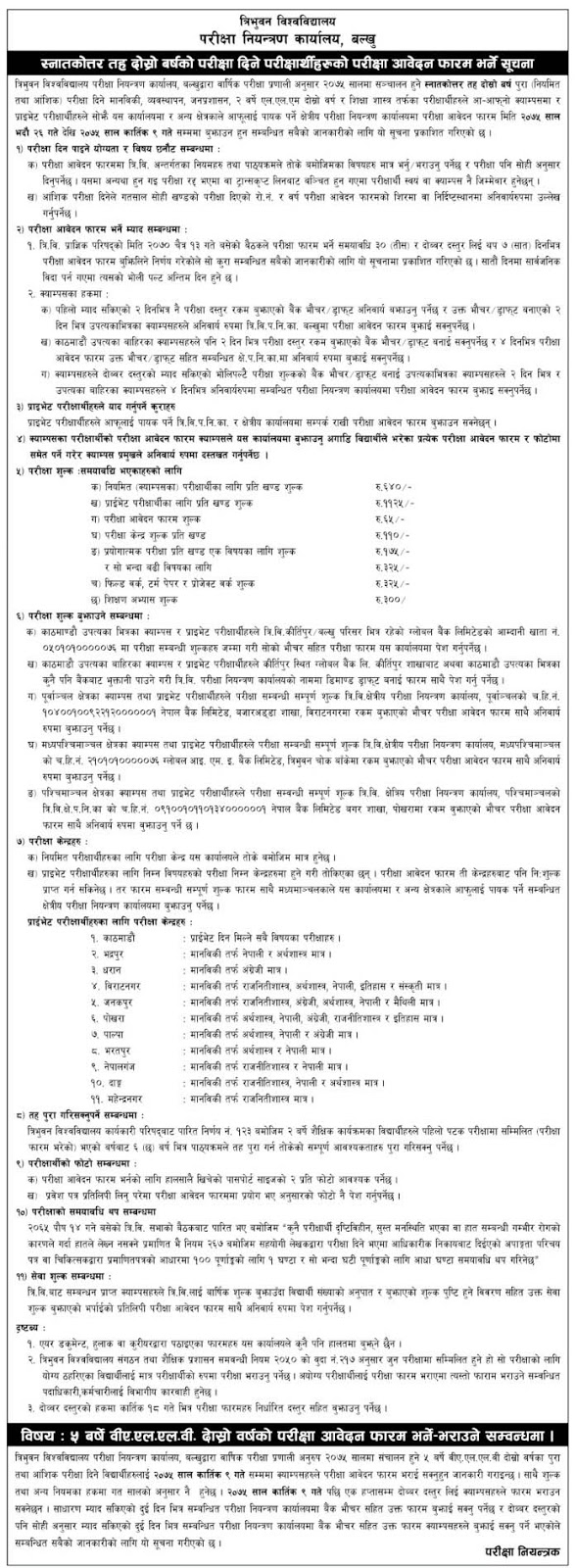 Master 2nd Year & BALLB 2nd Year Exam Form Fill Up Notice: Tribhuvan University