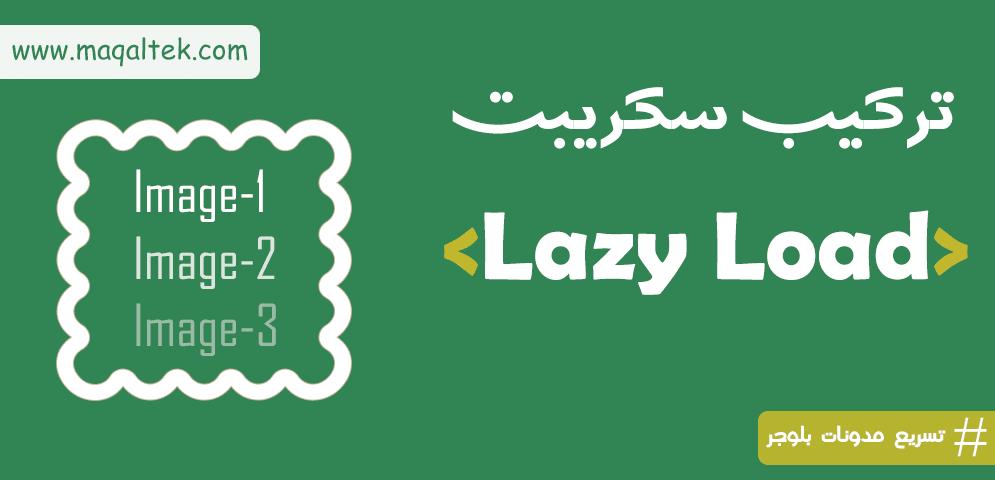 طريقة تركيب سكريبت Lazy Load لتسريع مدونات بلوجر