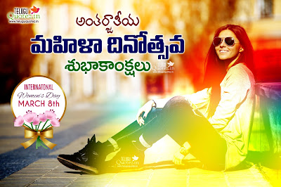 new-women's-day-telugu-quotes-and-greetings-hd-images-for-facebook