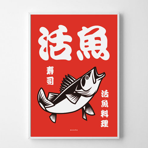poster poisson japon