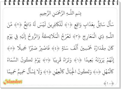 sebagaimana terdapat pada ayat ketiga surah ini Surah Al-Ma'aarij dan Artinya