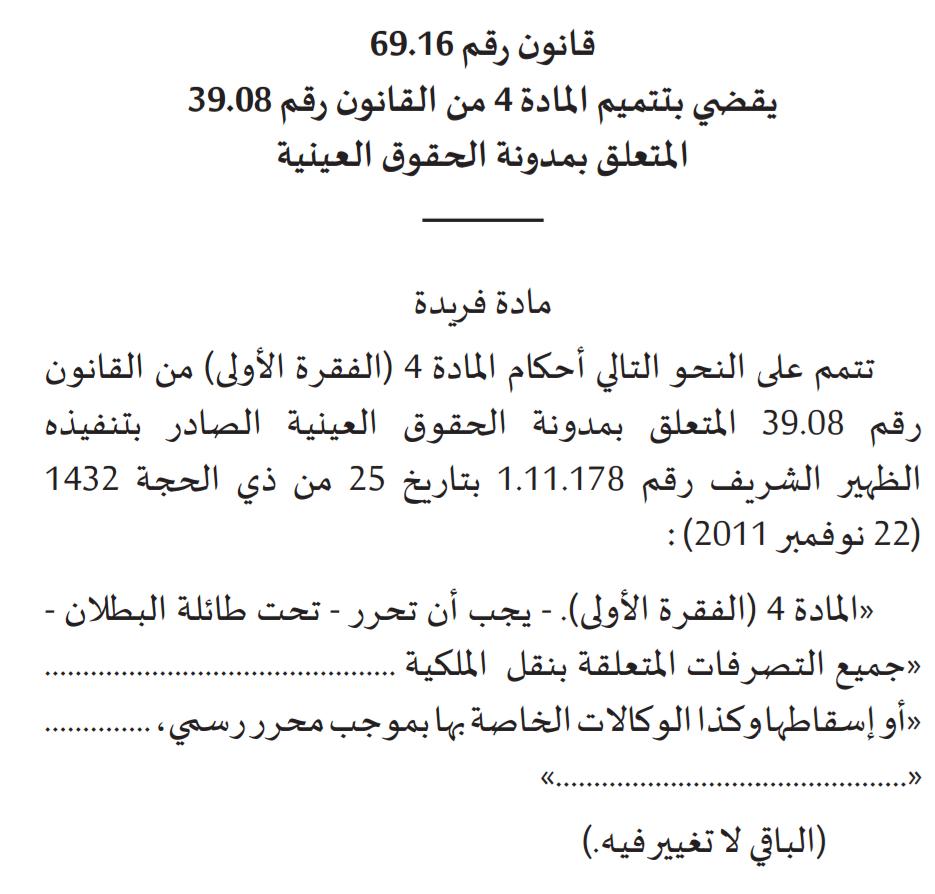 Blog de Droit Marocain مدونة القانون المغربي: La ...